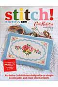 キャス・キッドソンの世界stitch!の本