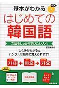 基本がわかるはじめての韓国語の本
