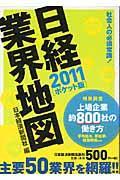 ポケット版 日経業界地図 2011の本