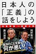日本人の「正義」の話をしようの本