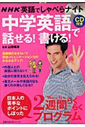 中学英語で話せる!書ける!の本
