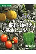 「土・肥料・鉢植え」の基本とコツの本