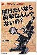 儲けたいなら科学なんじゃないの?の本