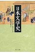 日本文学史 近世篇 2の本