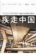 疾走中国の本