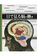 目で見る脳の働きの本