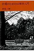 介護のための心理学入門の本