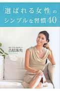「選ばれる女性」のシンプルな習慣40の本