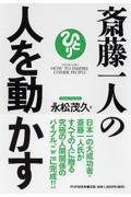 斎藤一人の人を動かすの本