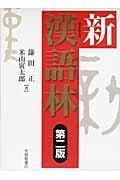 第2版 新漢語林の本