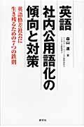 英語社内公用語化の傾向と対策の本