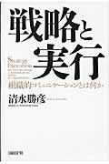 戦略と実行の本