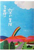 空の冒険の本