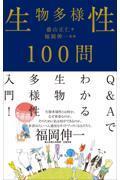生物多様性100問の本