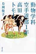 動物学科空手道部1年高田トモ!の本