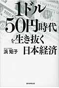 1ドル50円時代を生き抜く日本経済の本