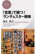 「営業」で勝つ!ランチェスター戦略の本