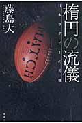 楕円の流儀の本