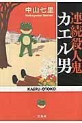 連続殺人鬼カエル男の本