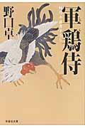 軍鶏侍の本