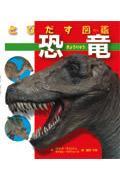 とびだす図鑑 恐竜の本
