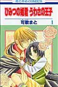 ひみつの姫君うわさの王子 第1巻の本