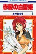 赤髪の白雪姫 1の本