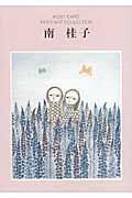 PRINTART COLLECTION南桂子の本