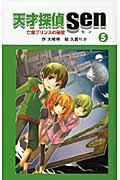 天才探偵Sen 5の本
