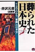 葬られた日本史の本