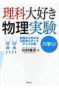 理科大好き物理実験 力学編の本