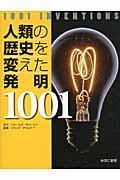 人類の歴史を変えた発明1001の本