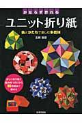 かならず作れるユニット折り紙の本