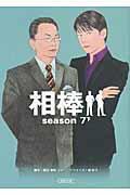 相棒season7 下の本