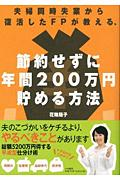 夫婦同時失業から復活したFPが教える、節約せずに年間200万円貯める方法の本