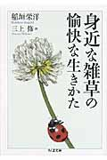 身近な雑草の愉快な生きかたの本