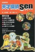 図書館版天才探偵Sen(既5巻)の本