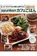 syunkonカフェごはんの本