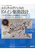エリック・エヴァンスのドメイン駆動設計の本