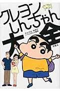 クレヨンしんちゃん大全の本