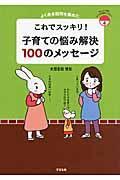 これでスッキリ!子育ての悩み解決100のメッセージの本