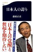 日本人の誇りの本