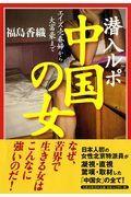 潜入ルポ中国の女の本