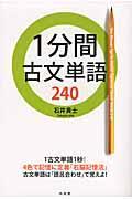 1分間古文単語240の本
