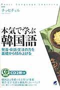 本気で学ぶ韓国語の本