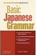 Rev.ed. Basic Japanese grammar