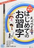 武田双雲水で書けるはじめてのお習字の本
