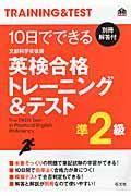 10日でできる英検合格トレーニング&テスト準2級の本