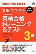 10日でできる英検合格トレーニング&テスト3級の本