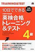 10日でできる英検合格トレーニング&テスト4級の本